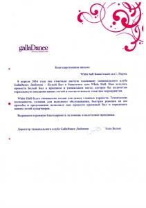 Отзыв Gala Dance
